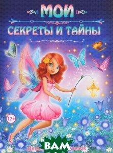 Купить Мои секреты и тайны. Дневник для девчонок, Владис, Ю. В. Феданова, 978-5-9567-2130-8