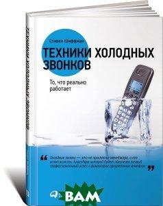 Купить Техники холодных звонков. То, что реально работает, Альпина Паблишер, Стивен Шиффман, 978-5-9614-6172-5