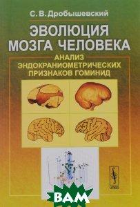 Купить Эволюция мозга человека. Анализ эндокраниометрических признаков гоминид, ЛЕНАНД, С. В. Дробышевский, 978-5-9710-3290-8