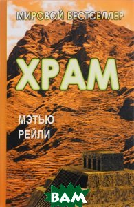 Купить Храм (изд. 2004 г. ), Логосфера, Мэтью Рейли, 5-98657-002-2