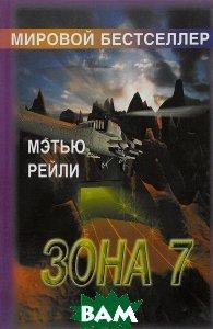 Купить Зона 7 (изд. 2005 г. ), Логосфера, Мэтью Рейли, 5-98657-004-9