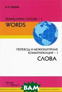 Купить Translating Culture-1: Words / Перевод и межкультурная коммуникация 1. Слова, Р.Валент, А. Л. Бурак, 978-5-93439-308-4