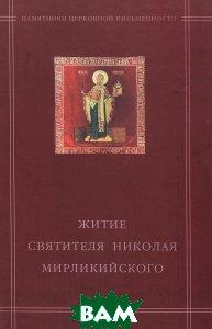 Житие святителя Николая Мирликийского в агиографическом своде Андрея Курбского