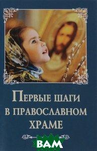 Купить Первые шаги в православном храме, Сибирская Благозвонница, С. Козлов, 978-5-906853-19-6