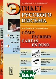 Этикет русского письма / Como escribir cartas en ruso