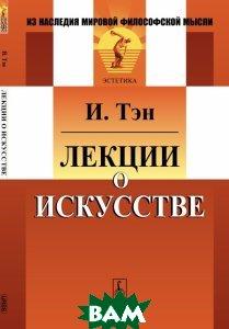 Купить Лекции о искусстве, URSS, И. Тэн, 978-5-9710-3461-2
