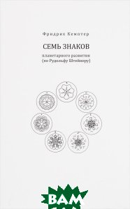 Купить Семь знаков планетарного развития (по Рудольфу Штейнеру), Деметра, Фридрих Кемптер, 978-5-94459-081-7
