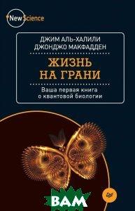 Купить Жизнь на грани. Ваша первая книга о квантовой биологии, ПИТЕР, Джим Аль-Халили, Джонджо МакФадден, 978-5-496-02158-6