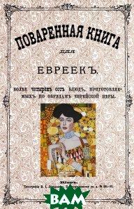 Купить Поваренная книга для евреек, Секачев В. Ю., П. А. Вайнтрауб, 978-5-4481-0034-5