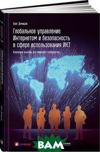 Купить Глобальное управление Интернетом и безопасность в сфере использования ИКТ. Ключевые вызовы для мирового сообщества, Альпина Паблишер, Олег Демидов, 978-5-9614-5820-6