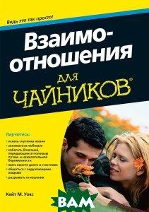 Купить Взаимоотношения для чайников, ДИАЛЕКТИКА, Кейт М. Уокс, 978-5-8459-2107-9