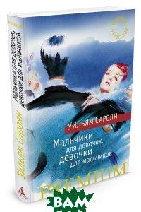Купить Мальчики для девочек, девочки для мальчиков, АЗБУКА, Уильям Сароян, 978-5-389-11526-2