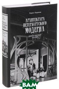 Купить Архитектура петербургского модерна. Общественные здания. Книга 1, Коло, Б. М. Кириков, 978-5-4462-0076-4