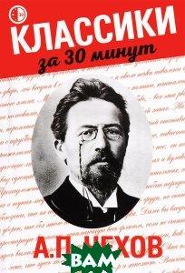 Купить ФЕНИКС, Ю. Б. Сметанина, А. П. Чехов, 978-5-222-27358-6
