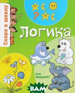 Купить Скоро в школу. Логика, Доброе слово, О. М. Наумова, Ю. А. Майорова, 978-5-00069-054-3