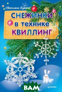 Купить Снежинки в технике квиллинг, ПИТЕР, Светлана Букина, 978-5-496-02462-4