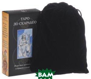 Купить Таро Ло Скарабео (+ бархатный мешок), Аввалон, Мак Элрой, 978-5-91937-171-7
