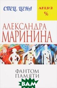 Фантом памяти, ЭКСМО, Александра Маринина, 978-5-699-90042-8  - купить со скидкой