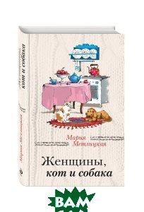 Купить Женщины, кот и собака, ЭКСМО, Мария Метлицкая, 978-5-699-91246-9