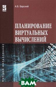 Купить Планирование виртуальных вычислений. Учебное пособие, Форум, А. Б. Барский, 978-5-16-011892-5