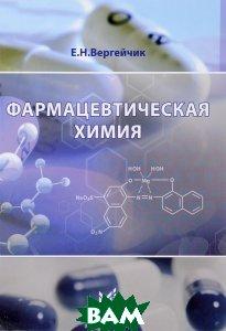 Купить Фармацевтическая химия. Учебник, МЕДпресс-информ, Е. Н. Вергейчик, 978-5-00030-329-0