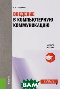 Купить Введение в компьютерную коммуникацию. Учебное пособие, Астраханский университет, КноРус, Е. Н. Галичкина, 978-5-4365-1116-0