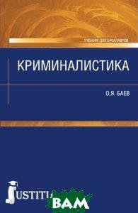 Купить Криминалистика (для бакалавров). Учебное пособие, Юстиция, О. Я. Баев, 978-5-4365-0706-4
