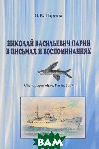 Николай Васильевич Парин в письмах и воспоминаниях. Жизнь, посвященная океану