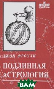 Купить Подлинная астрология, Мир Урании, Джон Фроули, 978-5-91313-145-4