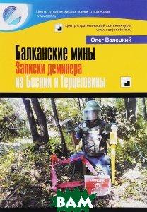 Балканские мины. Записки деминера из Боснии и Герцоговины