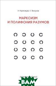 Марксизм и полифония разумов. Драма философских идей в 18 главах с эпилогом