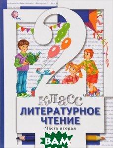 Литературное чтение. 2 класс. Учебник для учащихся общеобразовательных учреждений. в 2 ч. Ч. 2