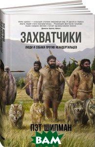 Захватчики. Люди и собаки против неандертальцев