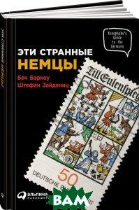Купить Эти странные немцы, Альпина Паблишер, Бен Баркоу, Штефан Зайдениц, 978-5-9614-5854-1