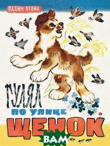 Купить Гулял по улице щенок, Речь, Вадим Левин, 978-5-9268-2311-7