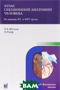 Купить Атлас секционной анатомии человека на примере КТ- и МРТ- срезов. В 3 томах. Том 2. Внутренние органы, МЕДпресс-информ, Т. Б. Меллер, Э. Райф, 978-5-00030-373-3