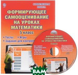 Математика. 5 класс. Формирующее самооценивание на уроках (+ CD-ROM)