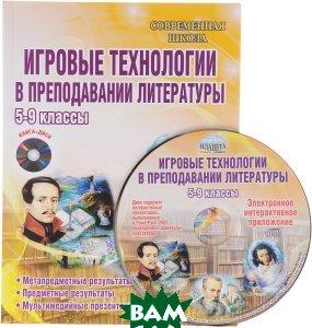 Игровые технологии в преподавании литературы. 5-9 классы. Методическое пособие  (+CD)