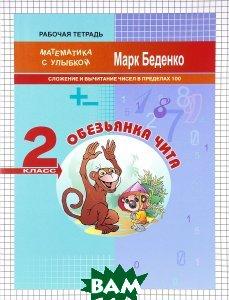 Купить Обезьянка Чита. 2 класс. Сложение и вычитание чисел в пределах 100, ВАКО, 5 за знания, Марк Беденко, 978-5-98923-757-9