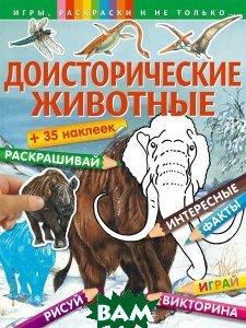Купить Доисторические животные, ЭКСМО, Волченко Ю.С., 978-5-699-87629-7