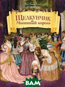 Купить Щелкунчик и Мышиный король, ЭКСМО, Эрнст Теодор Амадей Гофман, 978-5-699-87436-1