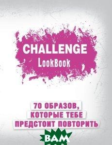 Купить Challenge. Lookbook. 70 образов, которые тебе предстоит повторить, ЭКСМО, Ксюша Усольцева, Лиза Филатова, 978-5-699-92736-4