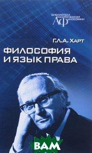 Купить Философия и язык права, Неизвестный, Г. Л. А. Харт, 978-5-88373-016-9