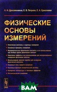 Купить Физические основы измерений, URSS, А. Ф. Дресвянников, Е. В. Петрова, Е. А. Ермолаева, 978-5-9710-3863-4