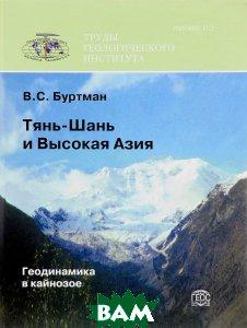 Купить Тянь-Шань и Высокая Азия. Геодинамика в кайнозое, ГЕОС, В. С. Буртман, 978-5-89118-596-8