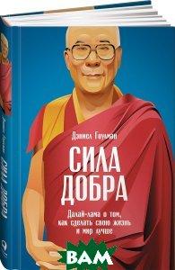 Купить Сила добра. Далай Лама о том, как сделать свою жизнь и мир лучше, Альпина Паблишер, Дэниел Гоулман, 978-5-9614-5941-8