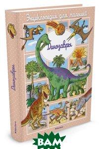 Купить Динозавры, Machaon, Э. Бомон, 978-5-389-11547-7
