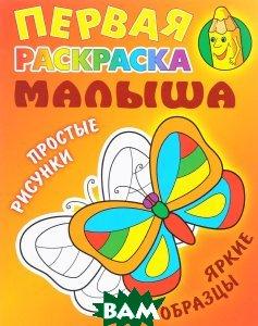 Бабочка. Простые рисунки, яркие образцы