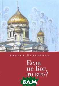 Купить Если не Бог, то кто?, АЛЕТЕЙЯ, Андрей Милованов, 978-5-906860-27-9