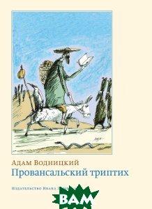 Купить Провансальский триптих, Издательство Ивана Лимбаха, Адам Водницкий, 978-5-89059-264-4